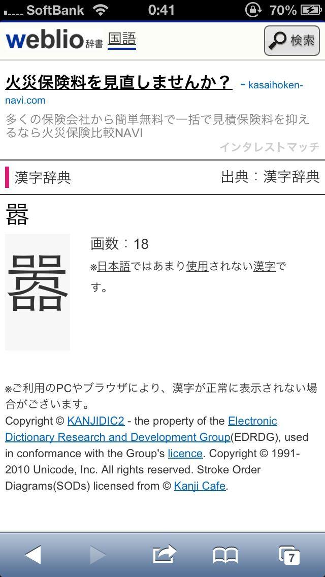 漢字の解説の画像
