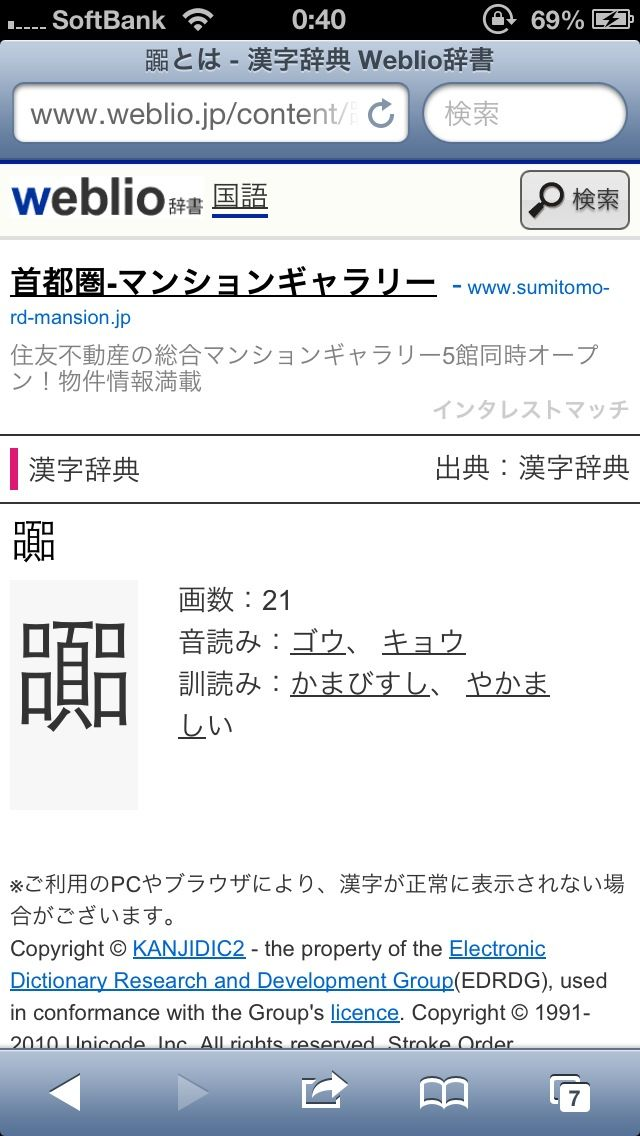 複雑な漢字の解説の画像